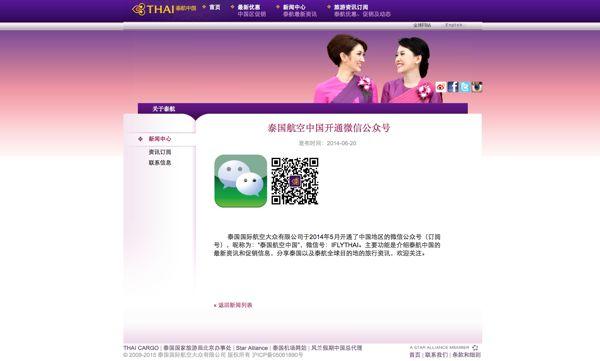 Thai Airways_CRM_WeChat_600
